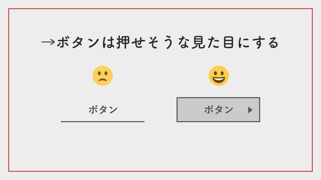 →ボタンは押せそうな見た目にする ボタン ボタン