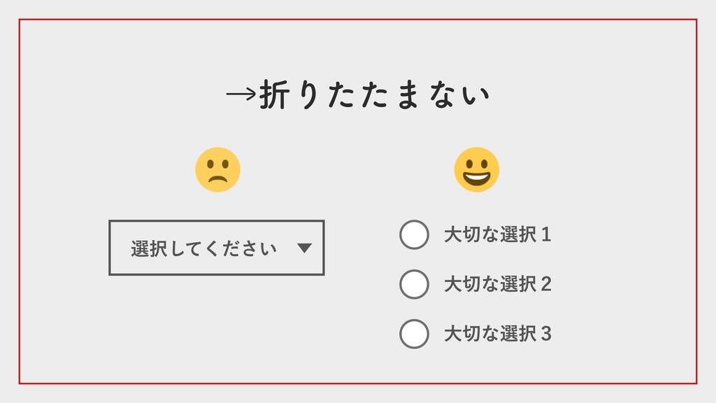 →折りたたまない 選択してください 大切な選択1 大切な選択2 大切な選択3