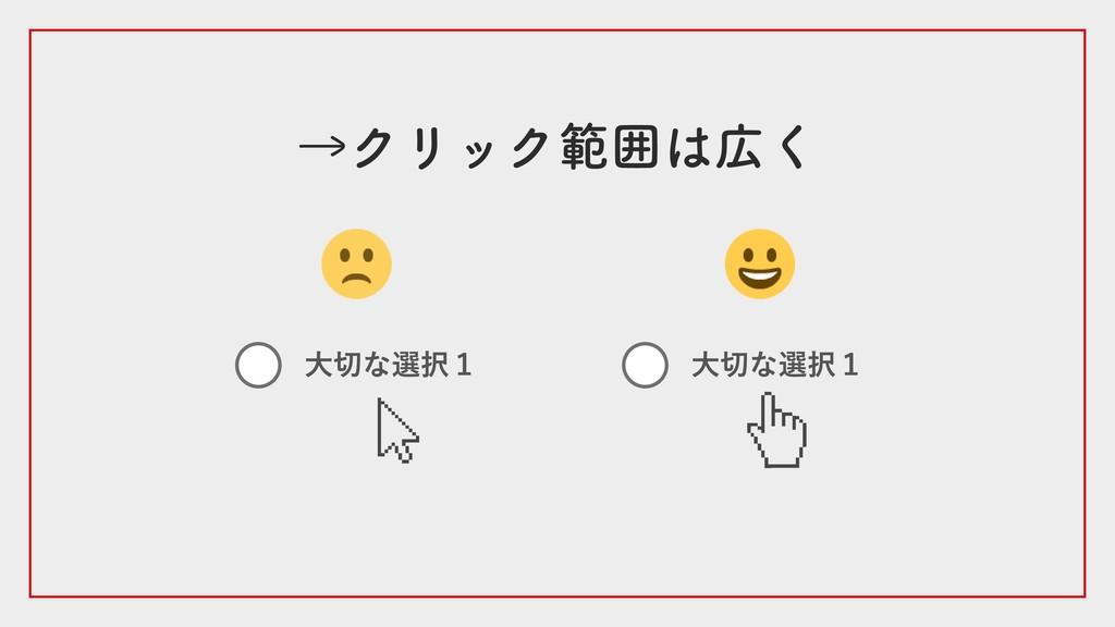→クリック範囲は広く 大切な選択1 大切な選択1
