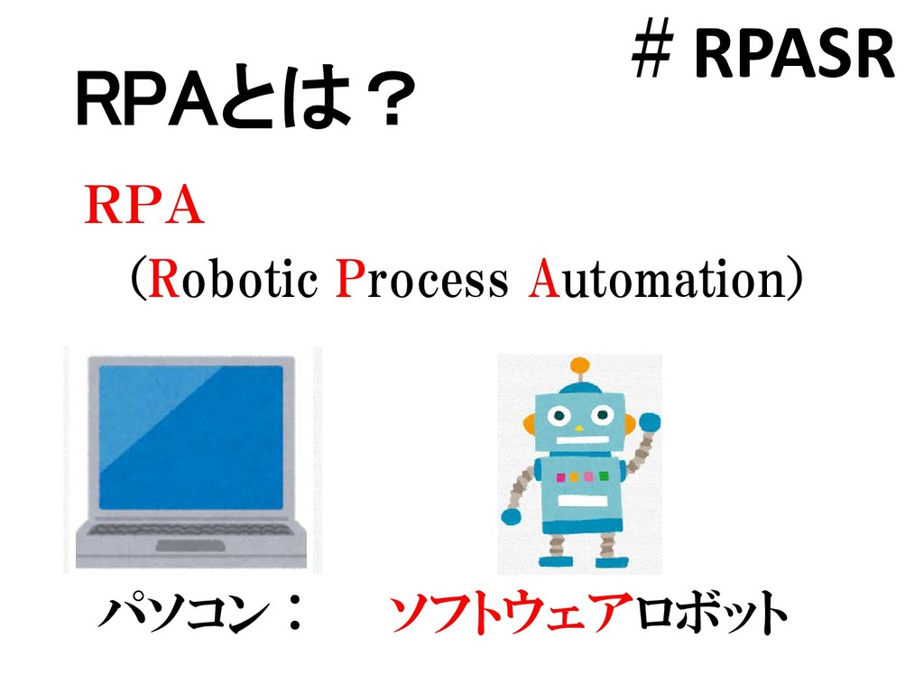 RPAとは? RPA (Robotic Process Automation) #RPASR ...