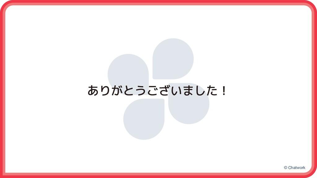 © Chatwork ありがとうございました!