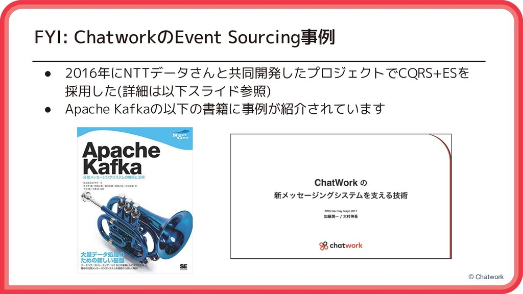 © Chatwork FYI: ChatworkのEvent Sourcing事例 ● 201...