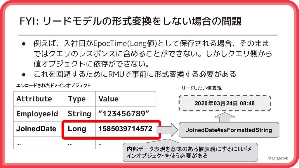 © Chatwork FYI: リードモデルの形式変換をしない場合の問題 ● 例えば、入社日が...