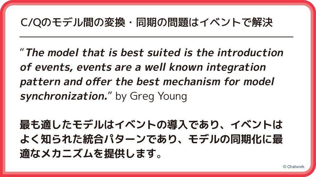 "© Chatwork C/Qのモデル間の変換・同期の問題はイベントで解決 ""The model..."
