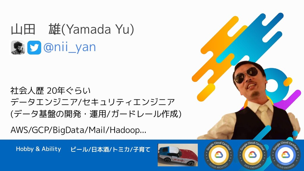 山田 雄(Yamada Yu) @nii_yan 社会人歴 20年ぐらい データエンジニア/セ...