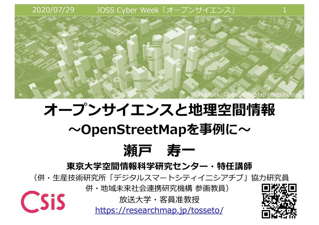 2020/07/29 JOSS Cyber Week「オープンサイエンス」 1 東京⼤学空間情...
