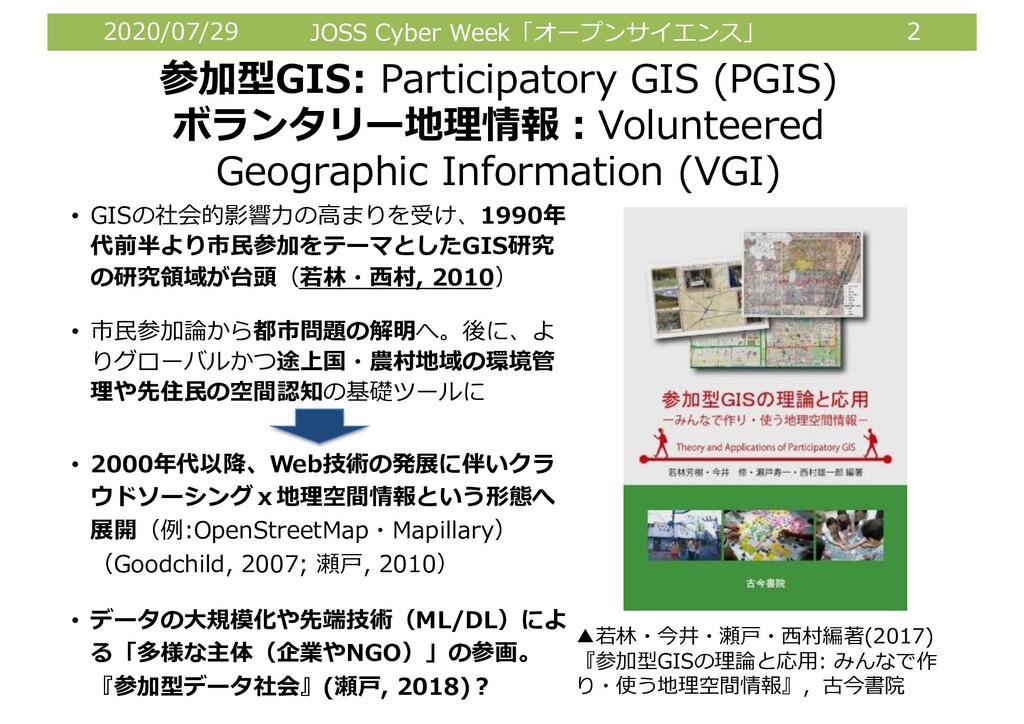 2020/07/29 JOSS Cyber Week「オープンサイエンス」 2 • GISの社...