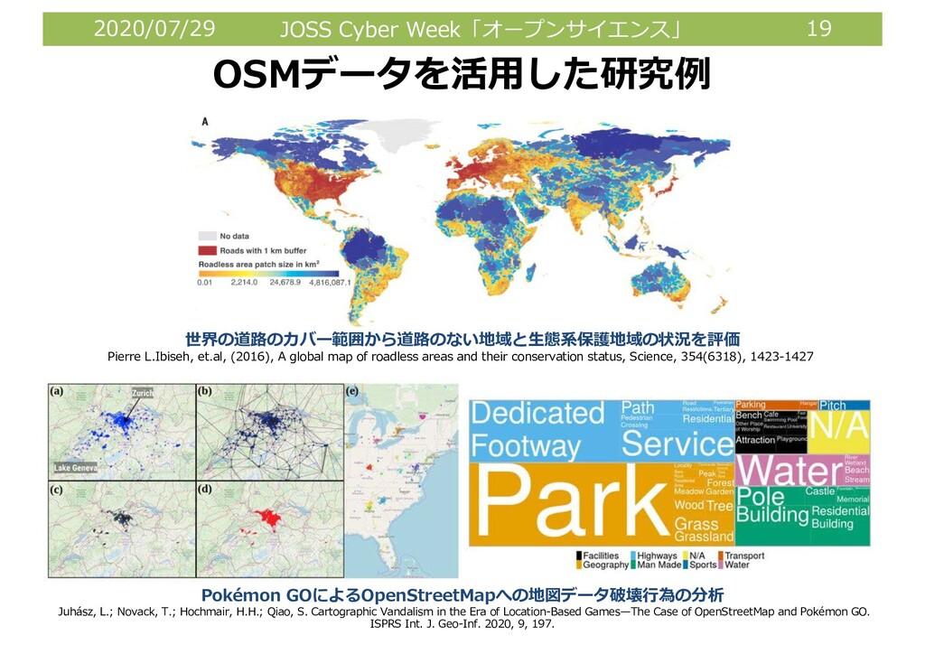 2020/07/29 JOSS Cyber Week「オープンサイエンス」 19 OSMデータ...