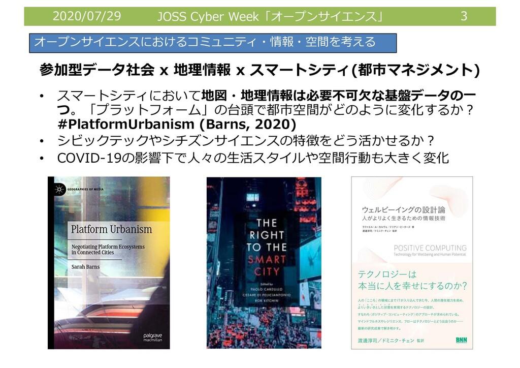 2020/07/29 JOSS Cyber Week「オープンサイエンス」 3 参加型データ社...