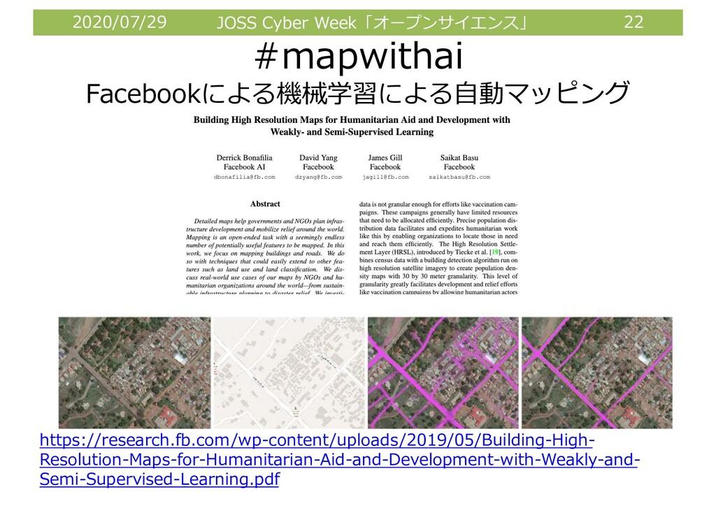 2020/07/29 JOSS Cyber Week「オープンサイエンス」 22 #mapwi...
