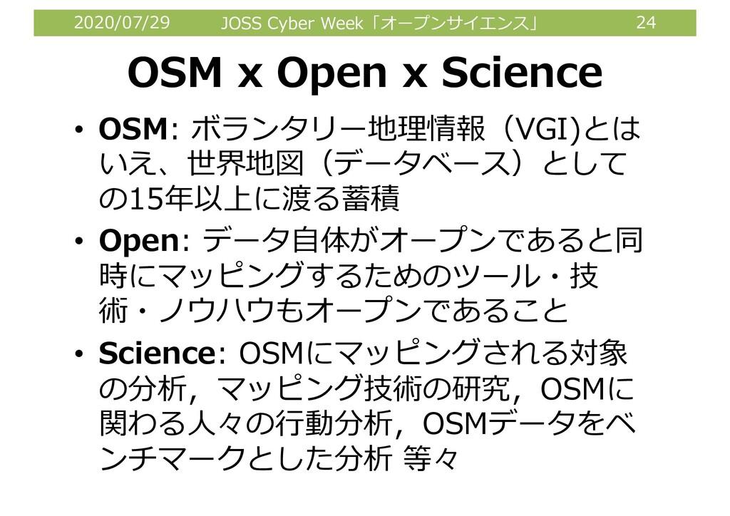 2020/07/29 JOSS Cyber Week「オープンサイエンス」 24 OSM x ...
