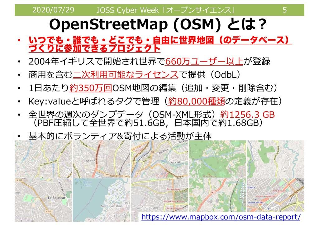 2020/07/29 JOSS Cyber Week「オープンサイエンス」 5 OpenStr...