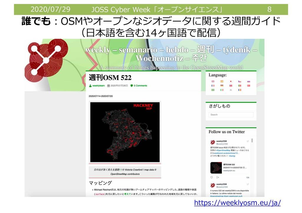 2020/07/29 JOSS Cyber Week「オープンサイエンス」 8 https:/...