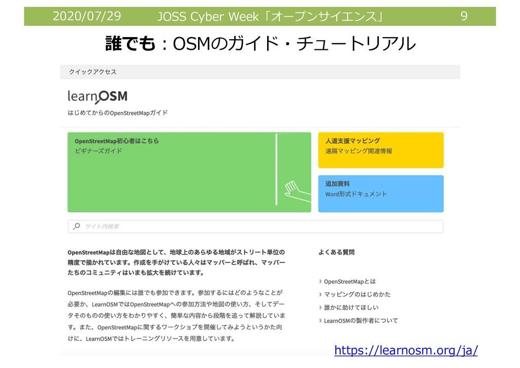 2020/07/29 JOSS Cyber Week「オープンサイエンス」 9 https:/...