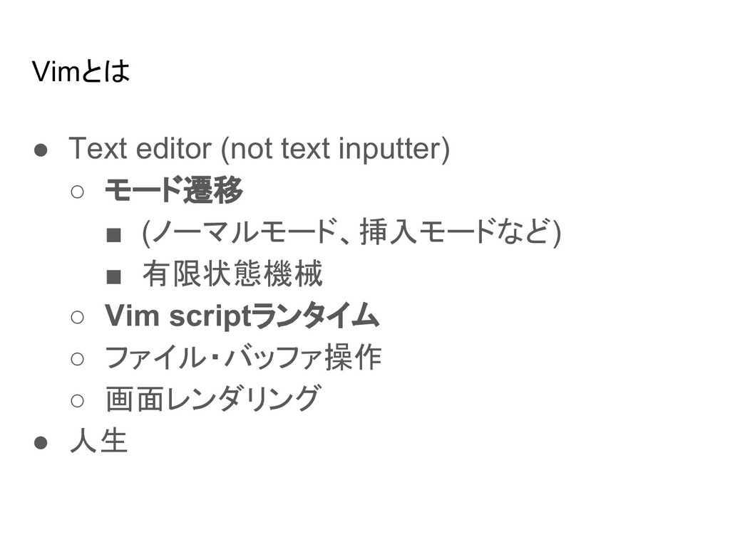 Vimとは ● Text editor (not text inputter) ○ モード遷移...