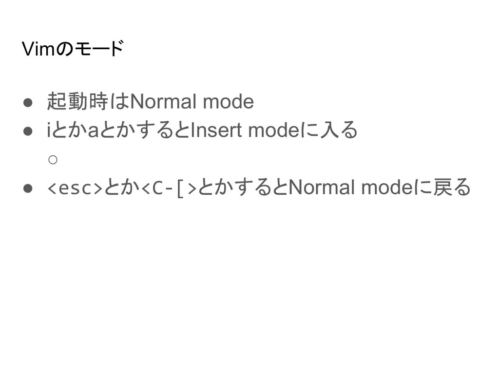 Vimのモード ● 起動時はNormal mode ● iとかaとかするとInsert mod...