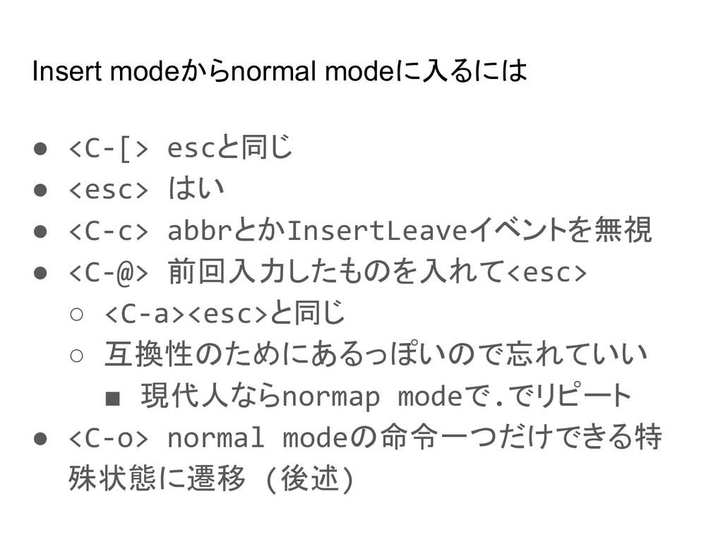Insert modeからnormal modeに入るには ● <C-[> escと同じ ● ...