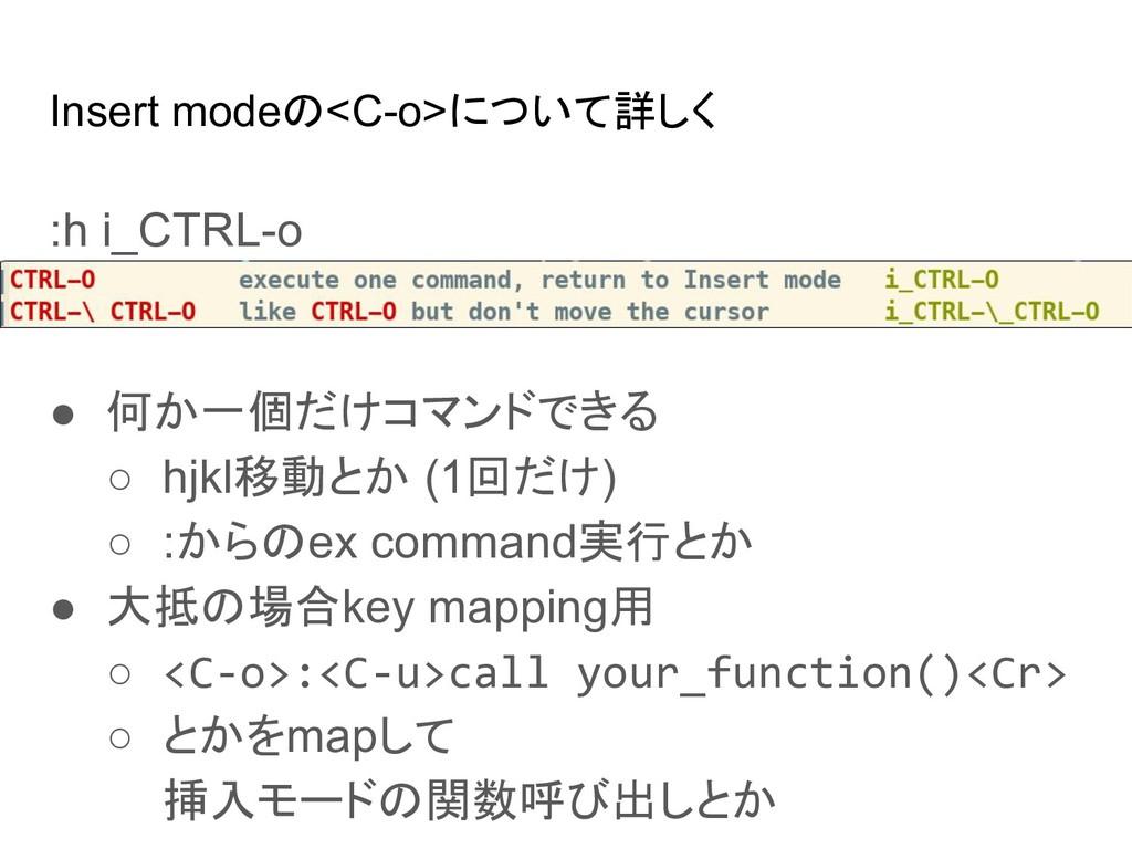 Insert modeの<C-o>について詳しく :h i_CTRL-o ● 何か一個だけコマ...