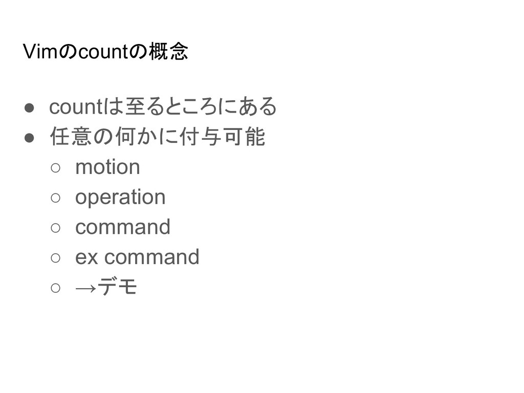 Vimのcountの概念 ● countは至るところにある ● 任意の何かに付与可能 ○ mo...