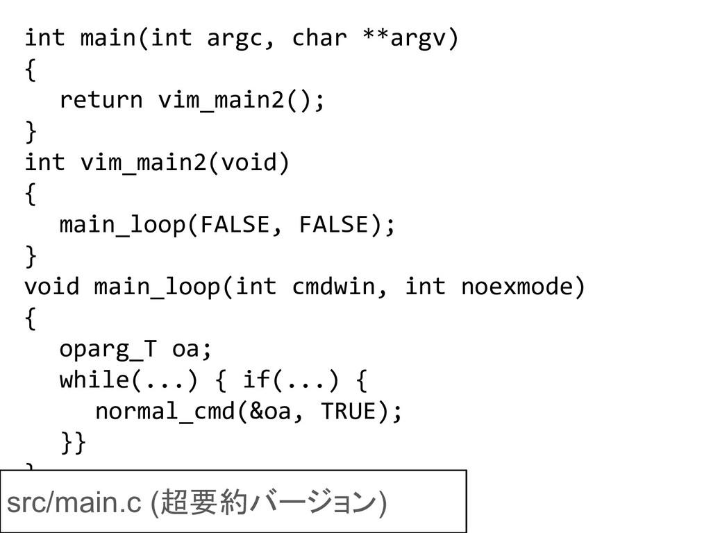 int main(int argc, char **argv) { return vim_ma...