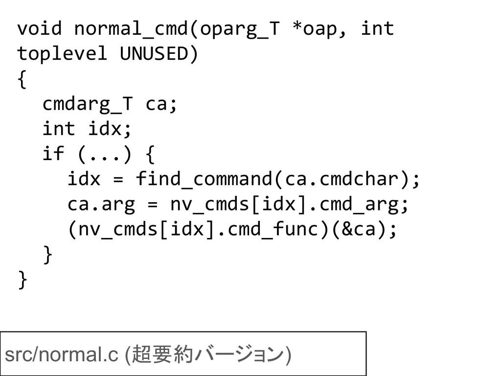 void normal_cmd(oparg_T *oap, int toplevel UNUS...