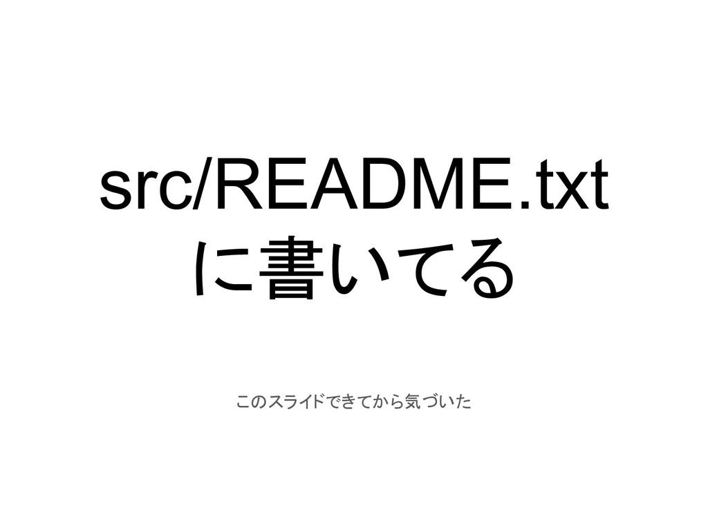src/README.txt に書いてる このスライドできてから気づいた