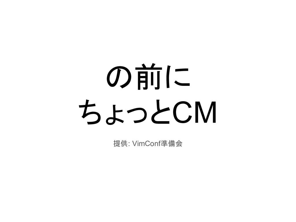 の前に ちょっとCM 提供: VimConf準備会