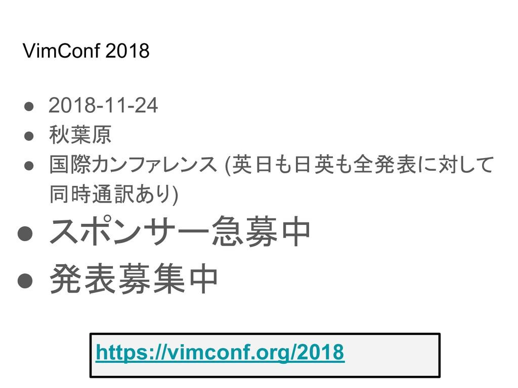 https://vimconf.org/2018 VimConf 2018 ● 2018-11...
