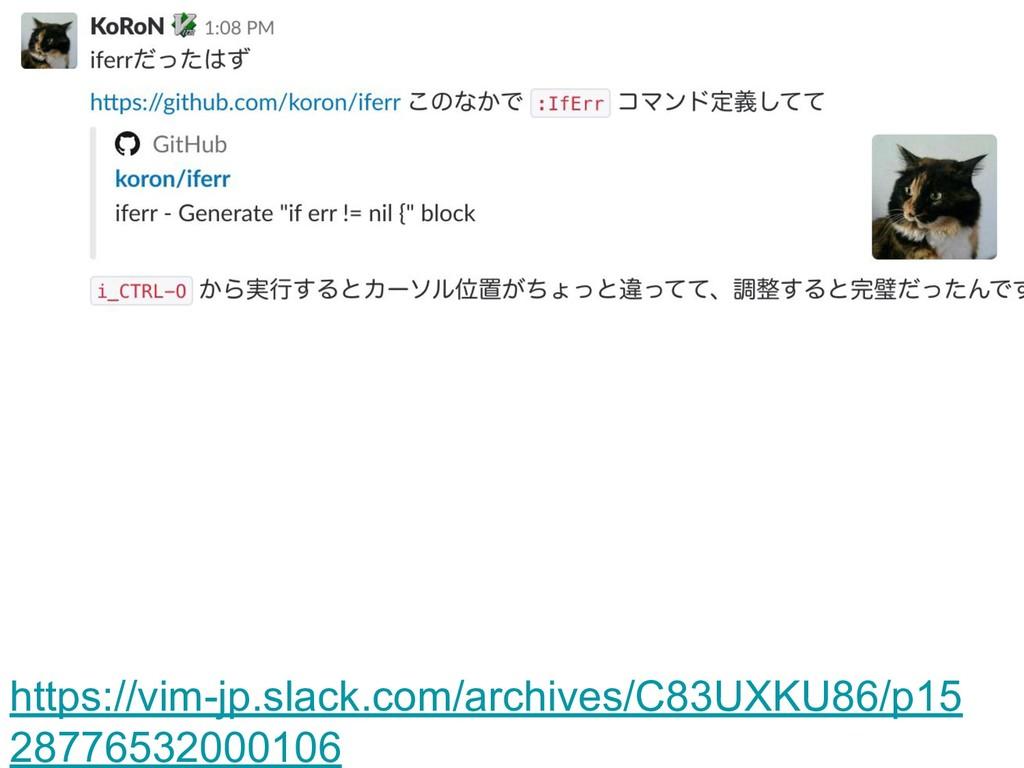 https://vim-jp.slack.com/archives/C83UXKU86/p15...