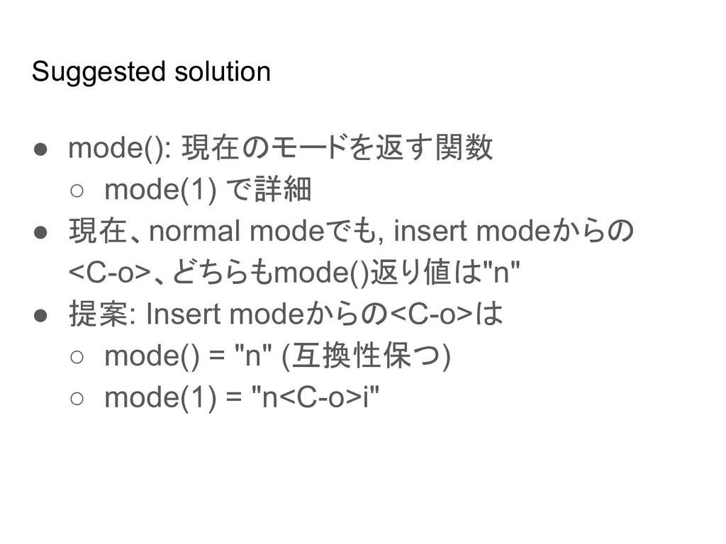 Suggested solution ● mode(): 現在のモードを返す関数 ○ mode...