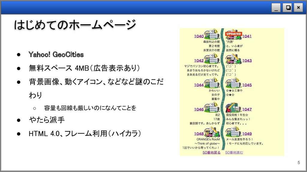 × ❏ _ はじめてのホームページ 5 ● Yahoo! GeoCities ● 無料スペー...