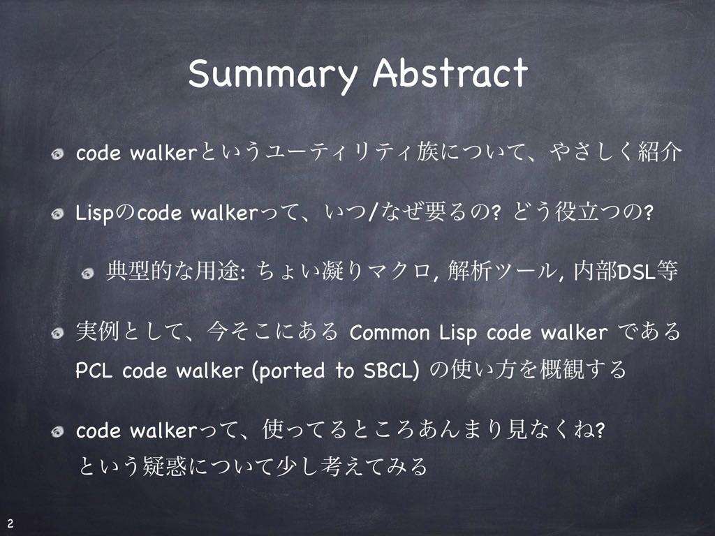 Summary Abstract code walkerͱ͍͏ϢʔςΟϦςΟʹ͍ͭͯɺ͞͠...