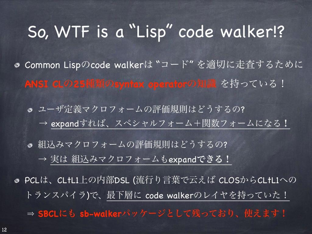 "So, WTF is a ""Lisp"" code walker!? Common Lispͷc..."