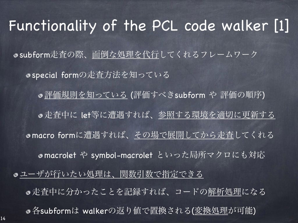 Functionality of the PCL code walker [1] subfor...