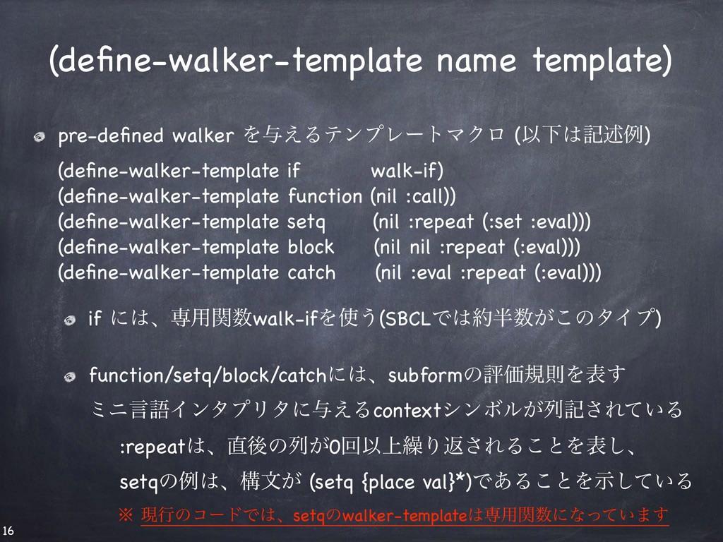 (define-walker-template name template) pre-define...