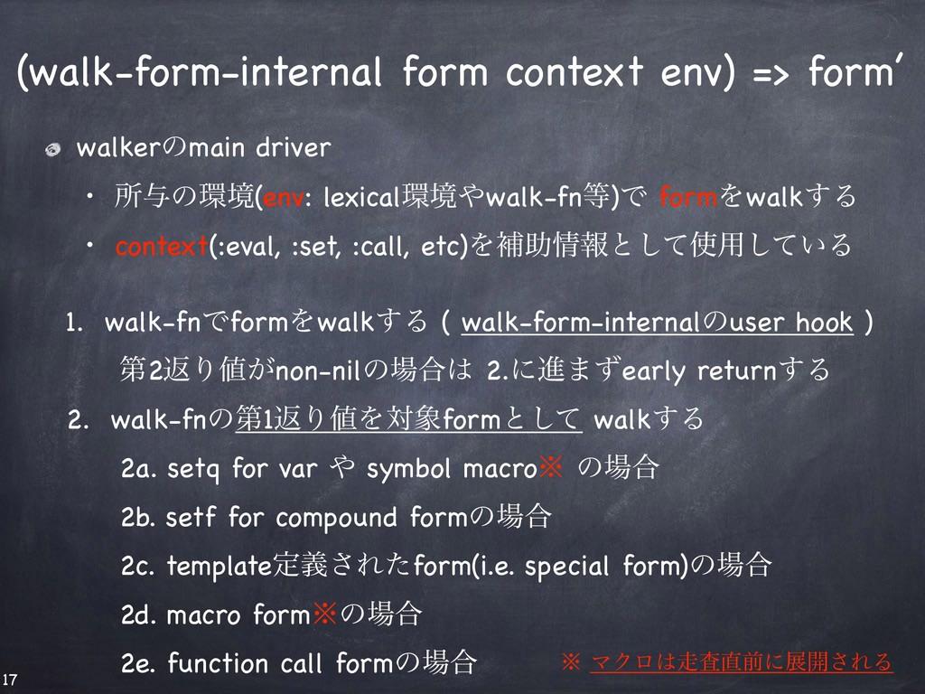 (walk-form-internal form context env) => form' ...