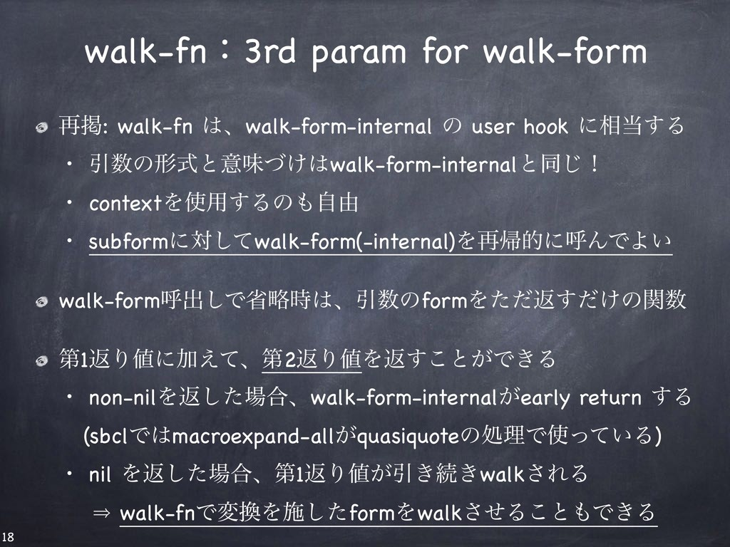 walk-fnɿ3rd param for walk-form ࠶ܝ: walk-fn ɺw...