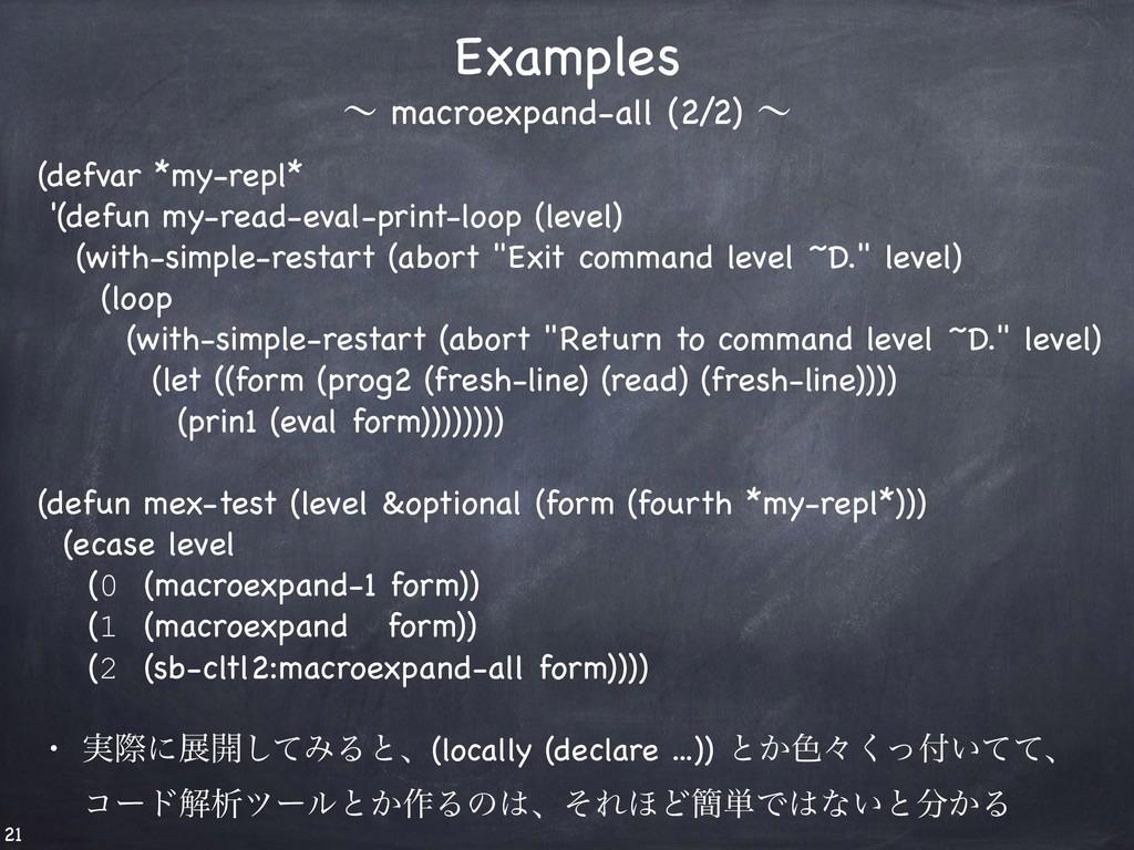 Examples ʙ macroexpand-all (2/2) ʙ (defvar *my...