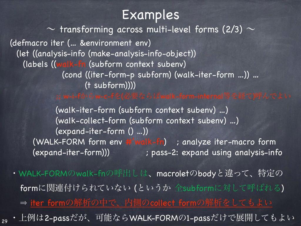 (defmacro iter (… &environment env) (let ((ana...