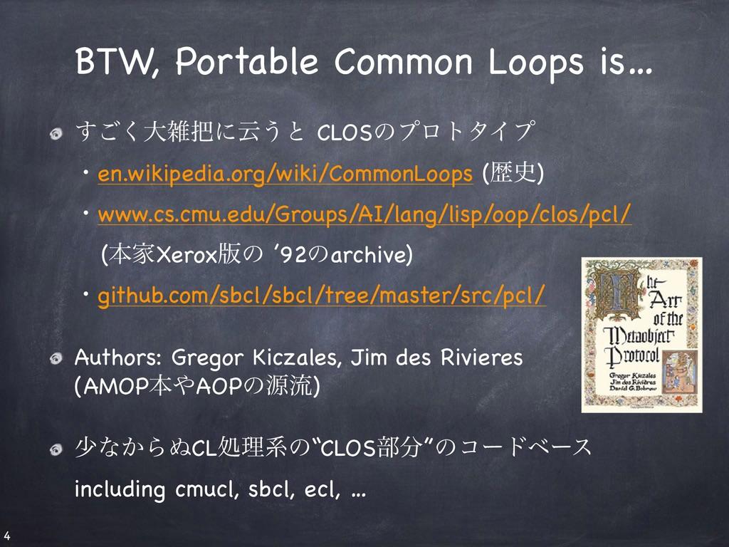 BTW, Portable Common Loops is… ͘͢͝େʹӠ͏ͱ CLOSͷ...