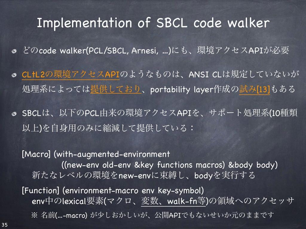 Ͳͷcode walker(PCL/SBCL, Arnesi, …)ʹɺڥΞΫηεAPI͕...