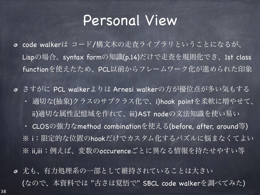 Personal View code walker ίʔυ/ߏจͷࠪϥΠϒϥϦͱ͍͏͜ͱ...