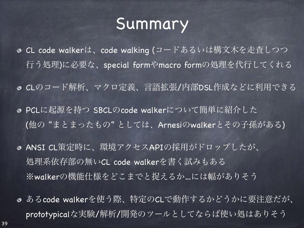 Summary CL code walkerɺcode walking (ίʔυ͋Δ͍ߏจ...