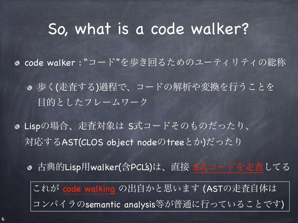 """code walker : """"ίʔυ""""Λา͖ճΔͨΊͷϢʔςΟϦςΟͷ૯শ  า͘(ࠪ͢Δ)..."""