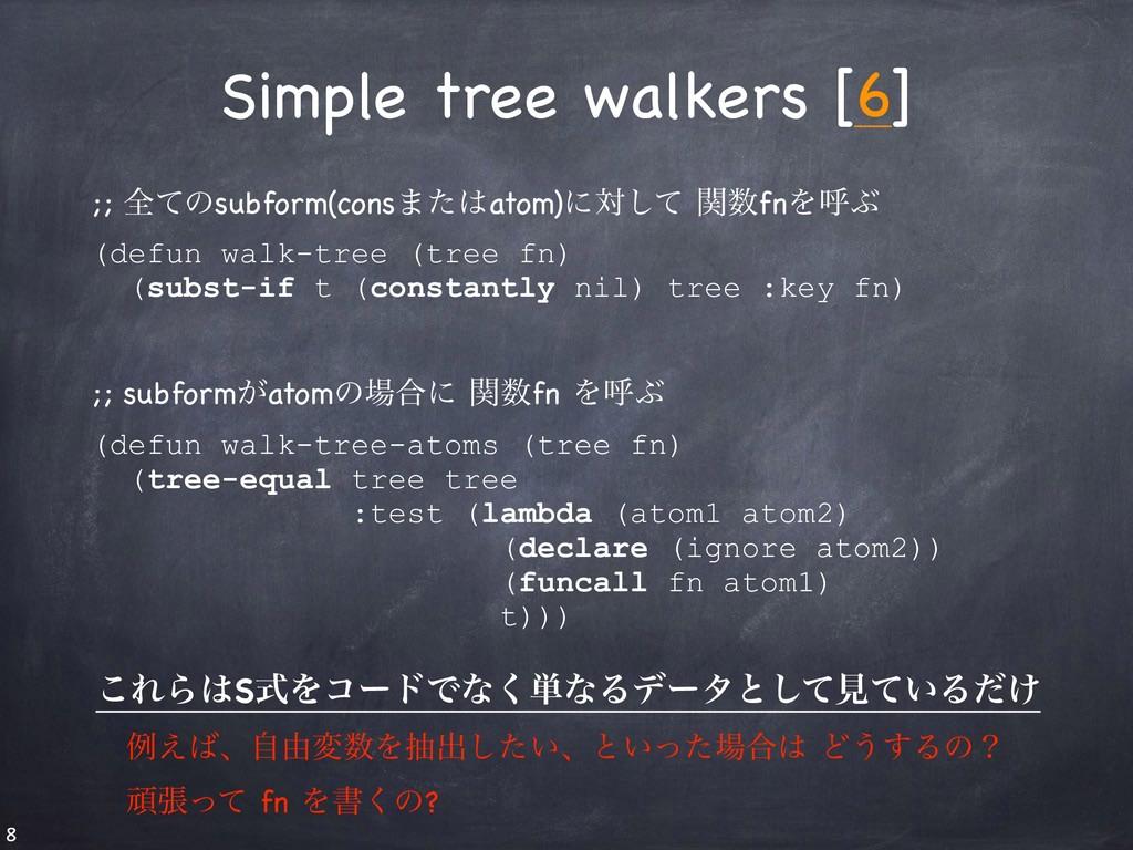 Simple tree walkers [6] ;; શͯͷsubform(cons·ͨat...