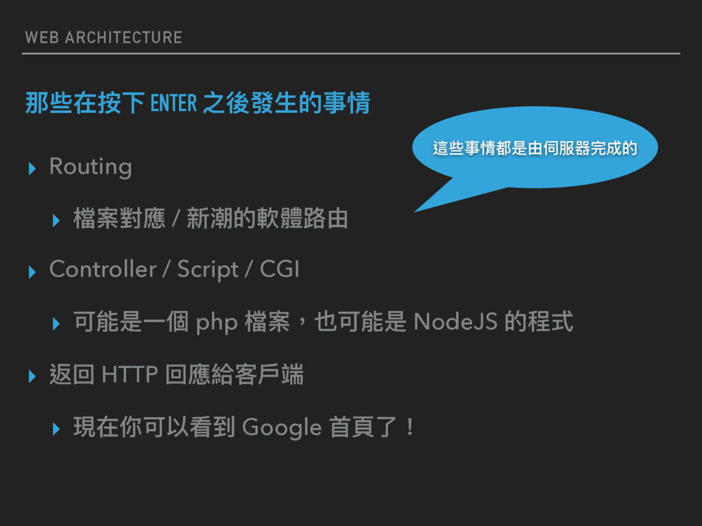 WEB ARCHITECTURE ▸ Routing ▸ 䲆礯䌘䛑 / 碝ᄤጱ敟誢᪠ኧ ▸ C...
