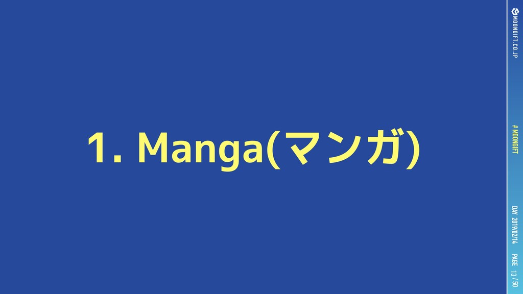 PAGE # MOONGIFT / 50 DAY 2019/02/14 1. Manga(マン...