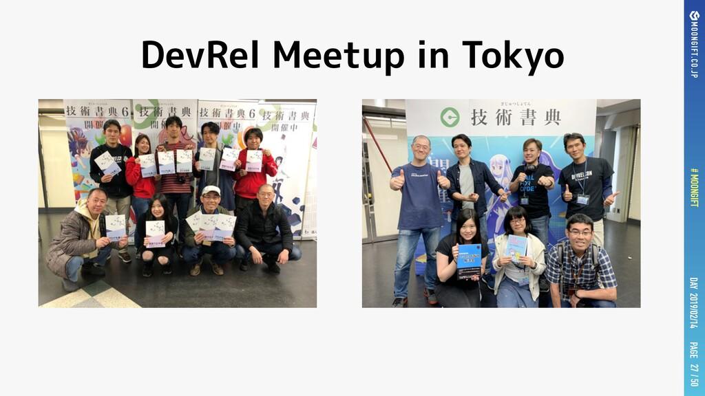 PAGE # MOONGIFT / 50 DAY 2019/02/14 DevRel Meet...
