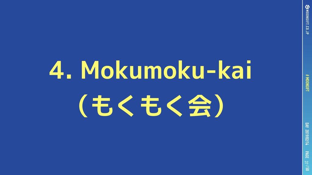 PAGE # MOONGIFT / 50 DAY 2019/02/14 4. Mokumoku...
