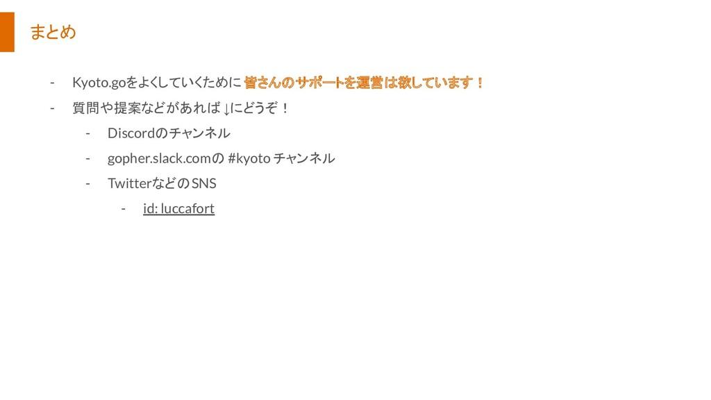まとめ - Kyoto.goをよくしていくために 皆さんのサポートを運営は欲しています! - ...